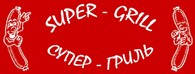Супер-Гриль