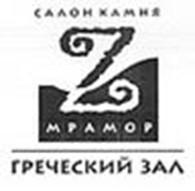 ГРАНИТ, МРАМОР -  «Греческий зал Торговый Дом»