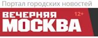 «Редакция газеты «Вечерняя Москва»
