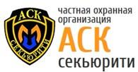 ООО АСК СЕКЬЮРИТИ