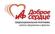 Благотворительный фонд «АиФ. Доброе сердце»