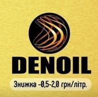 DENOIL