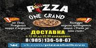 Пицца ONE GRAND