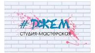 "Студия творчества ""Dжем"""