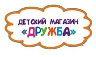 """Детский магазин """"Дружба"""""""