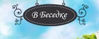В Беседки.ру