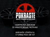 Pokraste - центр покраски дисков в Набережных Челнах