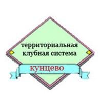 """Территориальная клубная система """"Кунцево"""""""