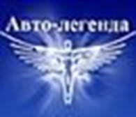 Интернет-магазин «Авто-легенда»