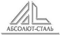 """ООО """"Абсолют-Сталь"""""""