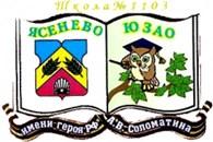 """""""Школа № 1103 имени Героя Российской Федерации А.В. Соломатина"""""""