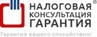 Налоговая консультация «Гарантия»
