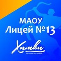 """""""Лицей №13 г. Химки (Аэрокосмический Лицей)"""""""