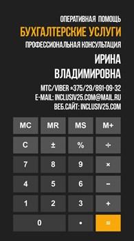 """Бухгалтерское обслуживание """" inclusiv25 """""""