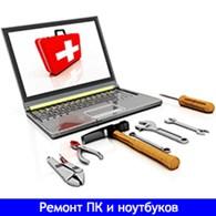 Ремонт компьютеров и ноутбуков в Оше