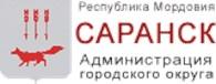 """""""Управление образования Департамент по социальной политике администрации городского округа Саранск"""""""