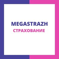 Мега-Страж