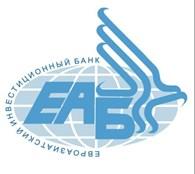 """КБ """"Евроазиатский Инвестиционный Банк"""""""
