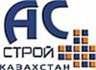 ТОО «АС Строй Казахстан»
