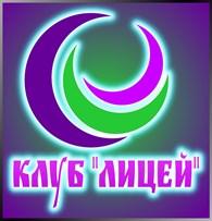 """Клуб """"Лицей"""""""