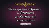 "Салон красоты ""ЗЕРКАЛО"""
