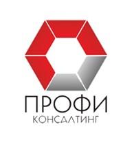 ПРОФИ - КОНСАЛТИНГ