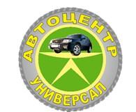 Автоцентр Универсал