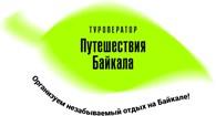 Путешествия Байкала