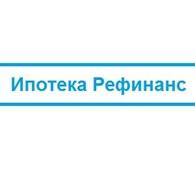Ипотека Рефинанс