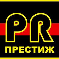 "РПК ""Престиж"""