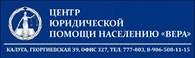 «Центр правовой помощи «ВЕРА»