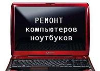 Ремонт ноутбука на Китай-Городе