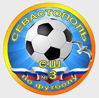 Спортивная школа № 3 по футболу