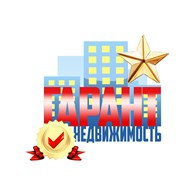 Агентство недвижимости ГАРАНТ НЕДВИЖИМОСТЬ