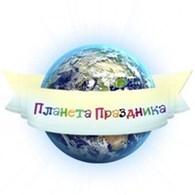 """Детский клуб """"Планета Праздника"""""""