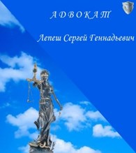 Адвокат Лепеш Сергей Геннадьевич