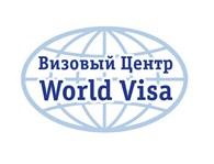 Визовый центр World Visa
