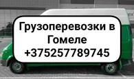 Грузоперевозки Гомель.