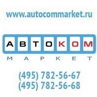 АвтоКомМаркет