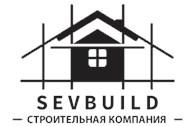 """Строительная компания """"SevBuild"""""""
