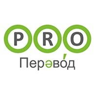 """ООО """"PRO-Перевод"""""""