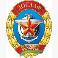 ДОСААФ Центрального района г. Гомеля