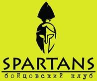"""Бойцовский клуб """"Спартанцы"""""""