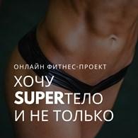 ХОЧУ super ТЕЛО   И не только!