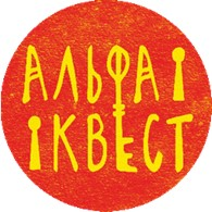 АЛЬФАКВЕСТ
