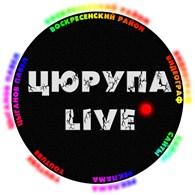 Цюрупа Live