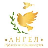 """Городская Похоронная Служба """"Ангел"""""""