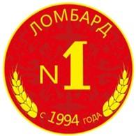 Ломбард №1