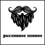 Борода Пиво