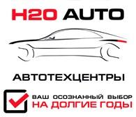 Автосервис H2O AUTO
